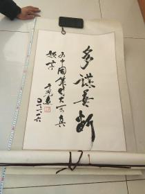 于光远书法一副,于光远(1915年7月5日——2013年9月26日),原姓郁,名锺正,入共产党后改名于光远。上海人,中国著名经济学家,中国社会科学院研究员。长期从事经济研究工作, 从上世纪八十年代起,致力于哲学、社会科学多学科的研究和推进其发展的组织活动,并积极参加多方面的社会活动。1935年参加一二九学生运动。1936年毕业于清华大学物理系。1937年初抗日战争前,加入中国共产党。