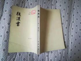 后汉书 第六册