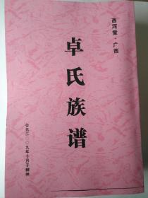 卓氏族谱广西【复印本】