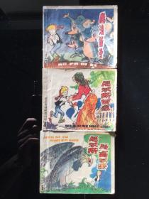 尼尔斯骑鹅旅行记 老版3册
