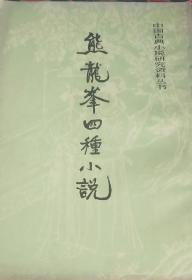 熊龙峰四中小说