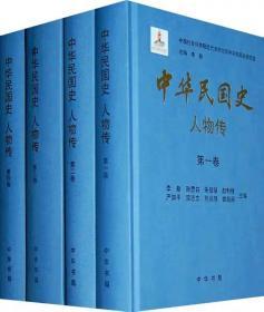 中华民国史 人物传 (精装全8册)9787101079999 正版 原书收藏