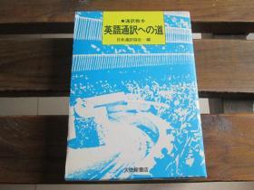 日文原版 通訳教本英语通訳への道 松本兼太郎