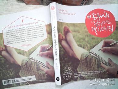 韩文书一本、'''