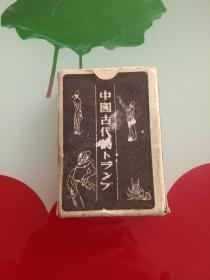 中国古代诗扑克54张全