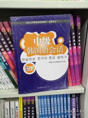 延世大学韩国语经典教材·中级系列:中级韩国语会话