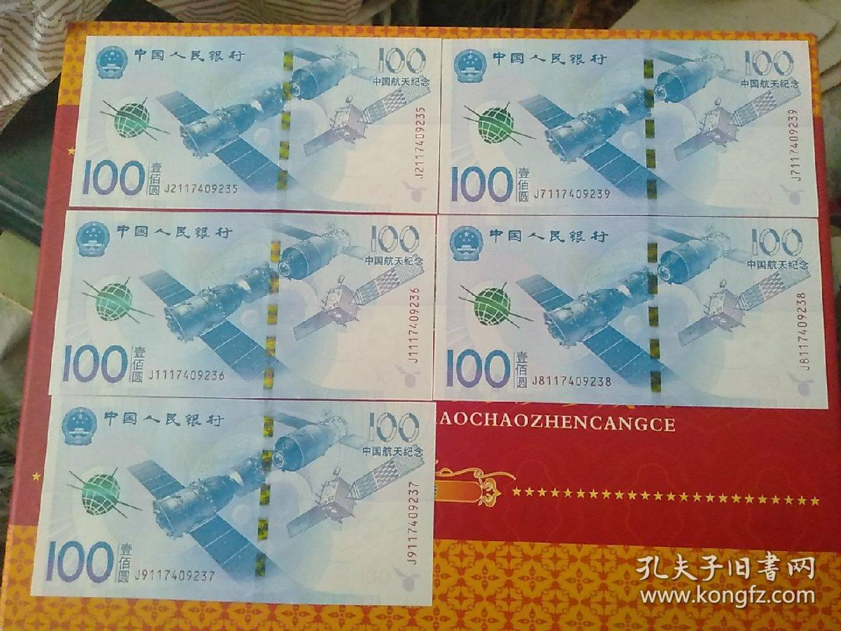 中国航天纪念币(五连号)
