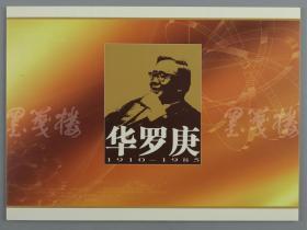 """""""中国现代数学之父"""" 华罗庚 特型邮票 一套(内含邮票四十枚,尺寸:2.9*3.7cm*8、3*2.5cm*16、3*3cm*16)HXTX109738"""