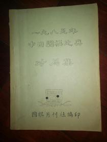 1985年中日围棋比赛对局集(油印本)