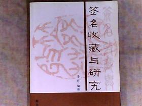 签名收藏与研究 作者李祥签赠钤印本