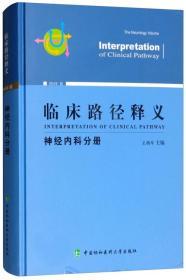 临床路径释义 神经内科分册 2018年版