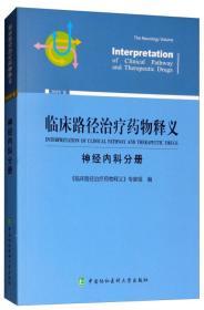 临床路径治疗药物释义:神经内科分册(2018年版)
