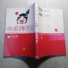 中国嫁日记 日文版