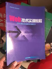 高等学校计算机教材:Web技术实训教程