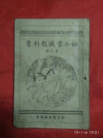 初小常识课本(第二册)