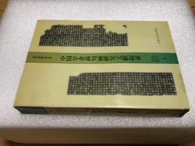 中国学者高句丽研究文献叙录