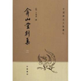 弇山堂别集(4册全)