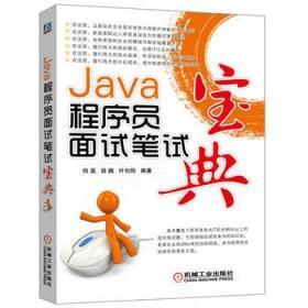 Java 程序员面试笔试宝典 正版 何昊,薛鹏,叶向阳  9787111477464