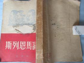 论马恩列斯——一九五零年二月上海一版一印