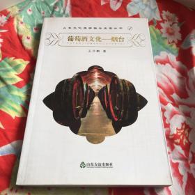 葡萄酒文化-烟台(山东省文化旅游融合发展丛书)