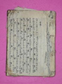 民国手抄本8 (字体工整,少见)