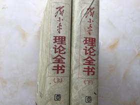 邓小平理论全书(上下册) 精装 一版一印