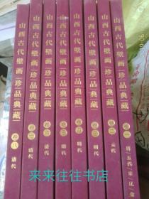 山西古代壁画珍品典藏(全8卷)