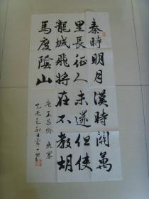 黄惠:书法:唐 王昌龄 出塞