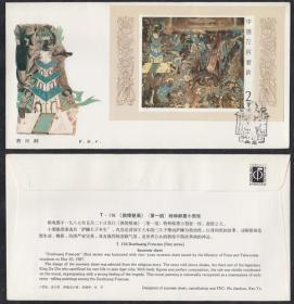 T.116《敦煌壁画》(第一组)特种邮票小型张首日封