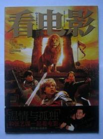 看电影2006年第1期