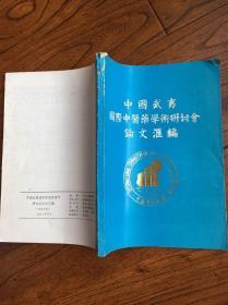 中国武夷国际中医药学术研讨会论文汇编