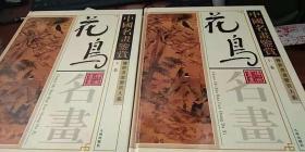中国名画鉴赏 花鸟画全集【上下】 传世书画鉴赏大系
