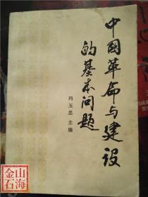 中国革命与建设的基本问题