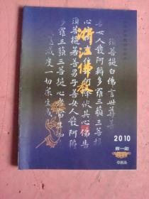 《浙江佛教》杂志 (2010年第1期)【古体诗十首、印光大师的孝道观等】【稀缺本】