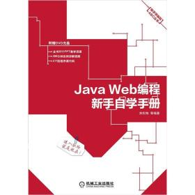 新手學編輯ABC叢書:Java Web編程新手自學手冊