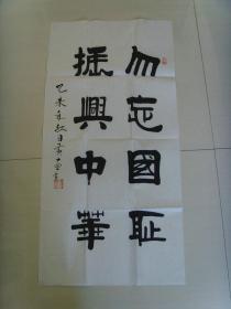 黄惠:书法:勿忘国耻,振兴中华