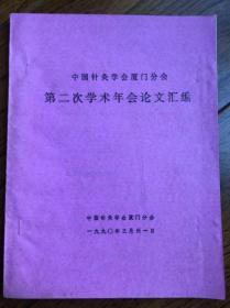 中国针灸学会厦门分会 第二次学术年会论文汇编