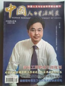中国人力资源开发2008年2月号