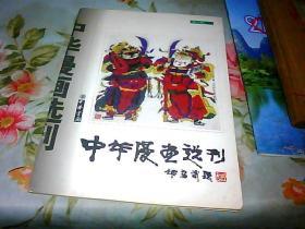中华漫画选刊 1999年 第1期