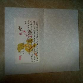 蔡元培,老花笺书法信札册页一件。