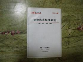 2011版申论热点标准表述(公务员考试专项备考资料)