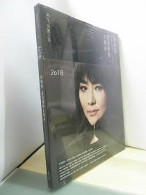 2018唐立淇星座运势大解析