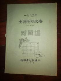 1985年全国围棋比赛对局选(团体赛,油印本)