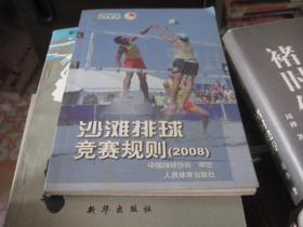 沙滩排球竞赛规则:2008