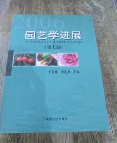 园艺学进展.第七辑(2006)