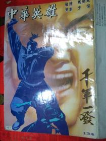 八十年代版-中华英雄 千军一发 (第134期)
