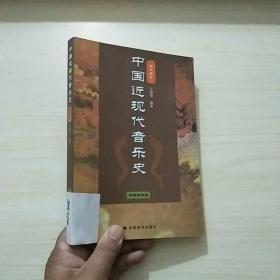 中国近现代音乐史.近代部分  附盘