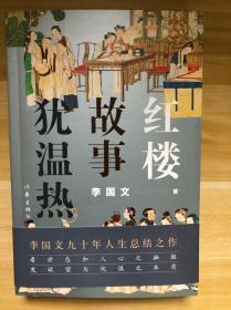 红楼故事犹温热,茅盾文学奖得主李国文亲笔签名钤印,一版一印
