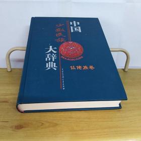 中国少数民族大辞典(仫佬族卷)