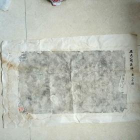 包老书法碑文,手工拓片一副,边有提拔,一方印章。